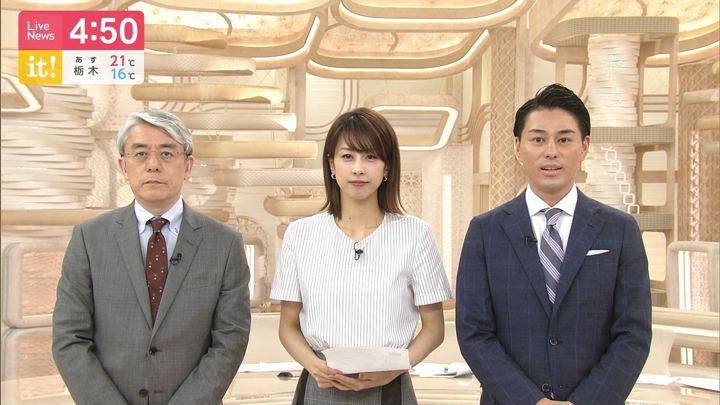 2019年06月10日加藤綾子の画像03枚目