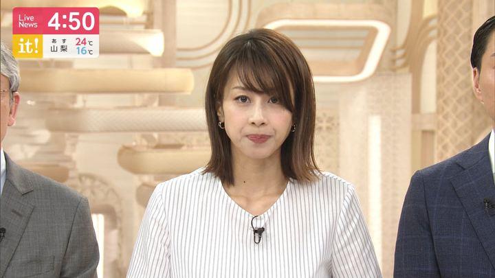 2019年06月10日加藤綾子の画像04枚目