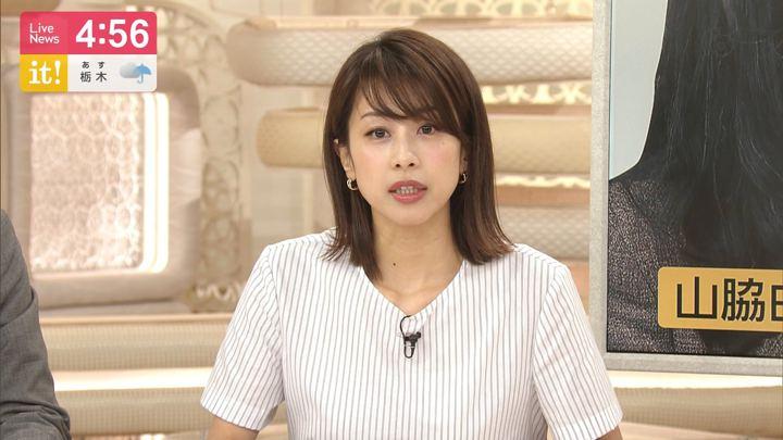 2019年06月10日加藤綾子の画像05枚目