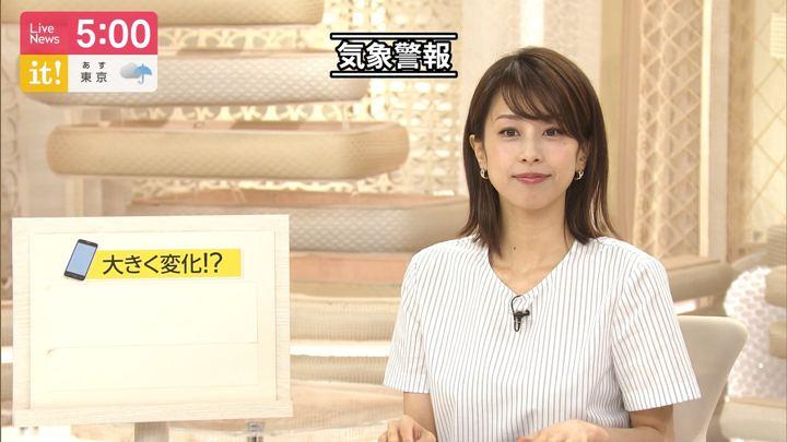 2019年06月10日加藤綾子の画像06枚目