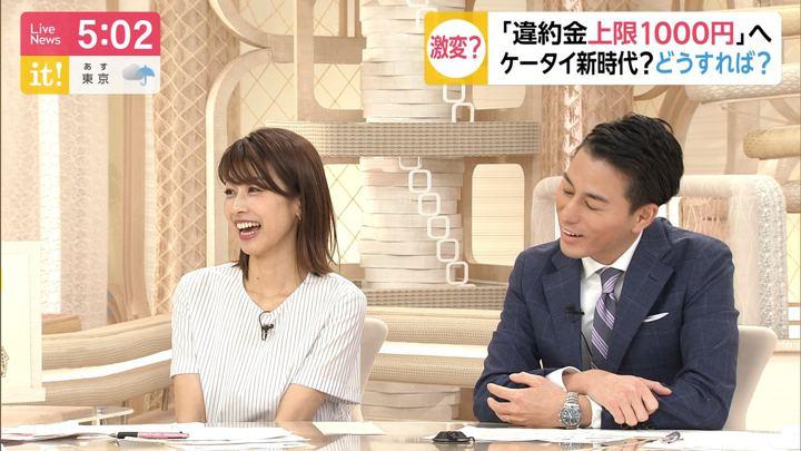 2019年06月10日加藤綾子の画像08枚目