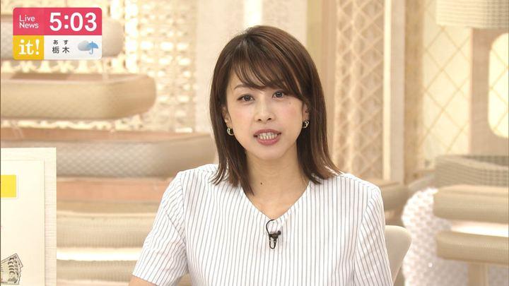 2019年06月10日加藤綾子の画像09枚目