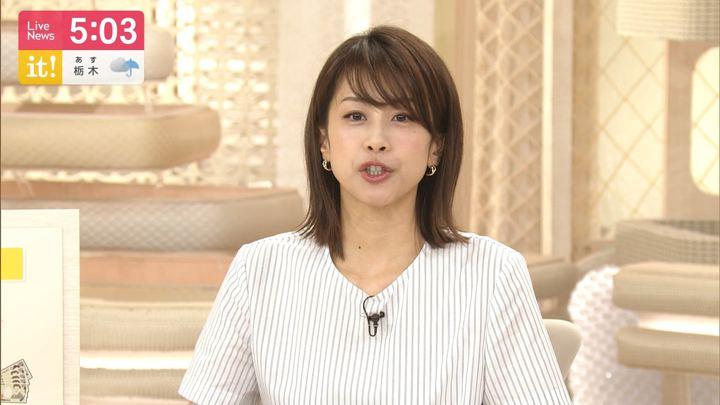 2019年06月10日加藤綾子の画像10枚目