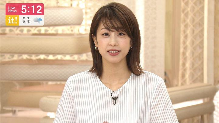 2019年06月10日加藤綾子の画像11枚目