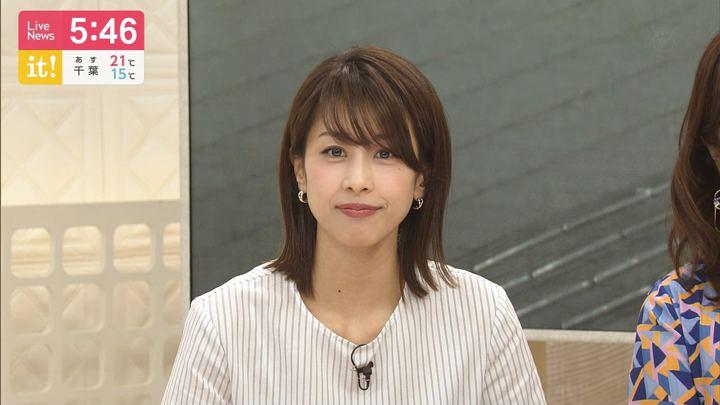 2019年06月10日加藤綾子の画像14枚目