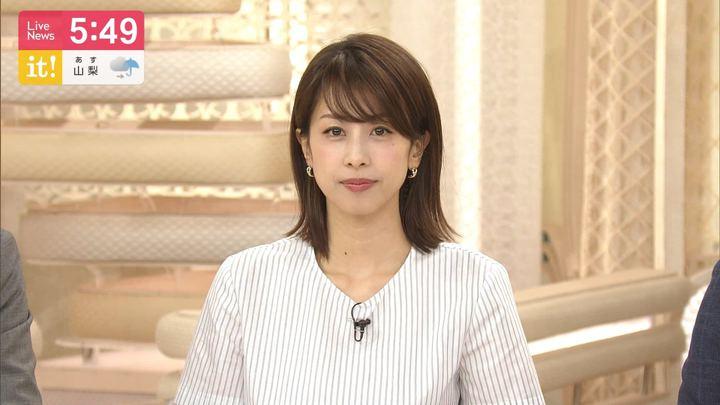 2019年06月10日加藤綾子の画像15枚目
