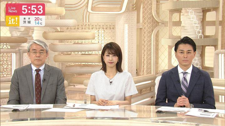 2019年06月10日加藤綾子の画像16枚目