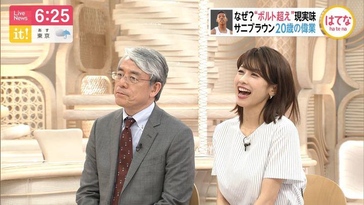 2019年06月10日加藤綾子の画像19枚目