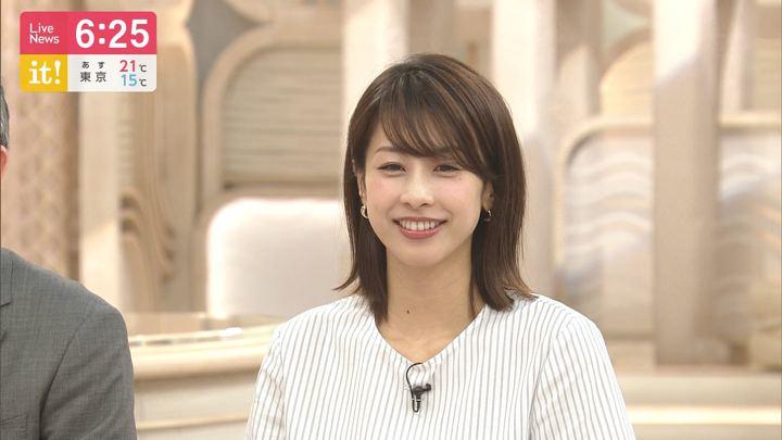 2019年06月10日加藤綾子の画像20枚目