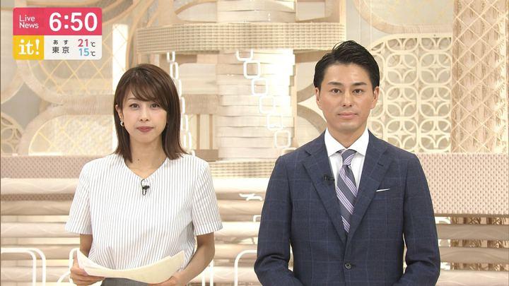 2019年06月10日加藤綾子の画像25枚目