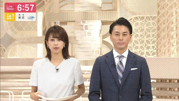 2019年06月10日加藤綾子の画像26枚目