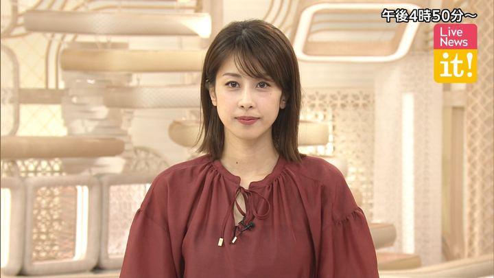 2019年06月11日加藤綾子の画像01枚目