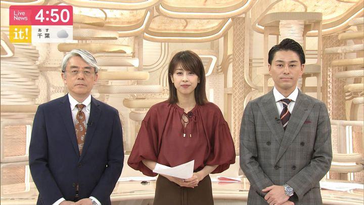 2019年06月11日加藤綾子の画像03枚目