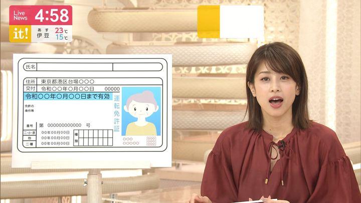 2019年06月11日加藤綾子の画像05枚目