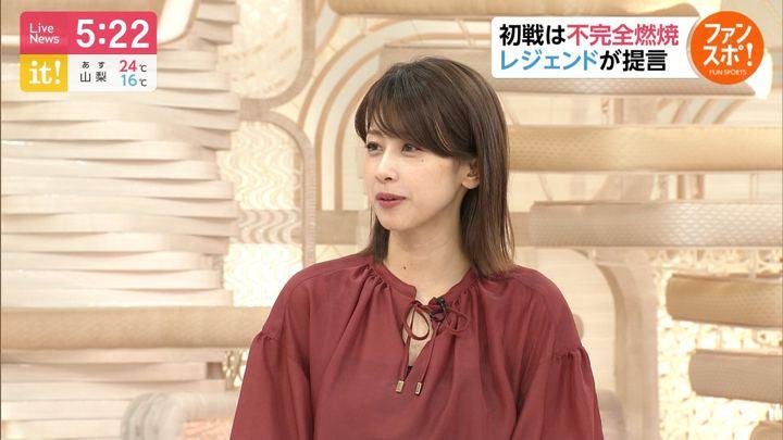 2019年06月11日加藤綾子の画像09枚目