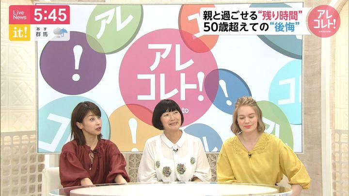 2019年06月11日加藤綾子の画像13枚目