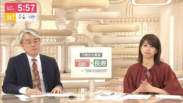 2019年06月11日加藤綾子の画像16枚目