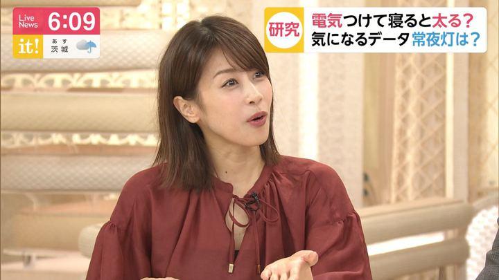 2019年06月11日加藤綾子の画像18枚目