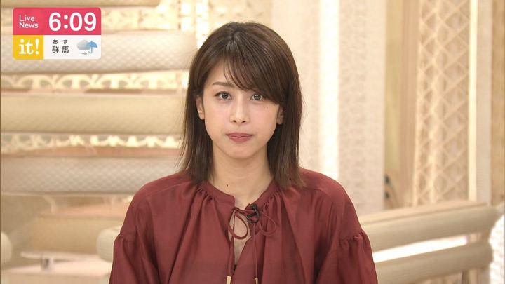 2019年06月11日加藤綾子の画像19枚目