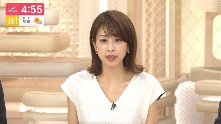 2019年06月12日加藤綾子の画像04枚目