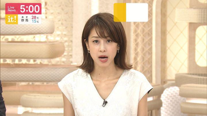 2019年06月12日加藤綾子の画像05枚目