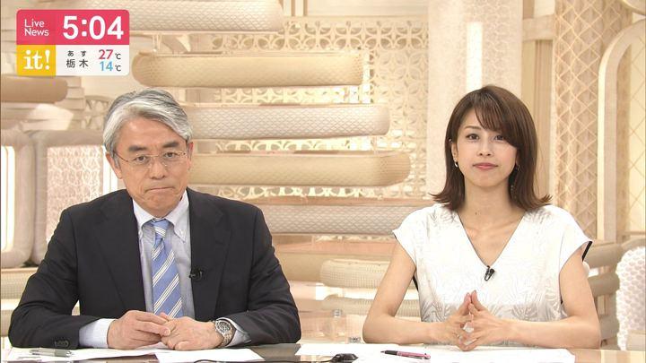 2019年06月12日加藤綾子の画像06枚目