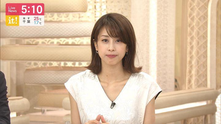 2019年06月12日加藤綾子の画像07枚目