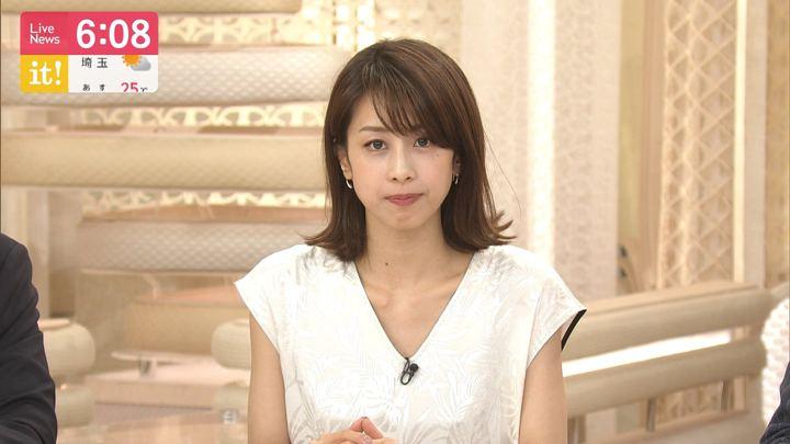 2019年06月12日加藤綾子の画像18枚目