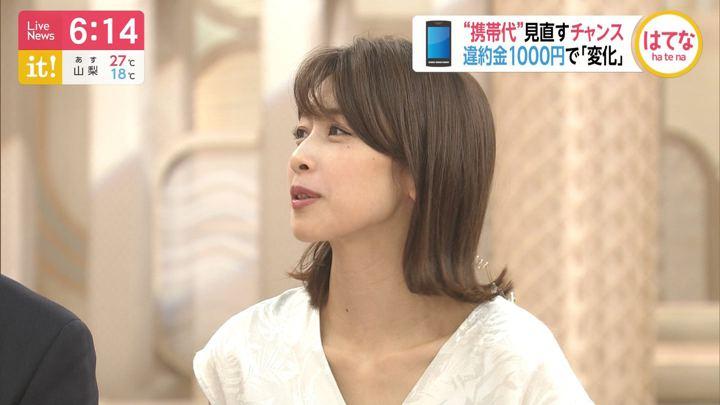 2019年06月12日加藤綾子の画像20枚目