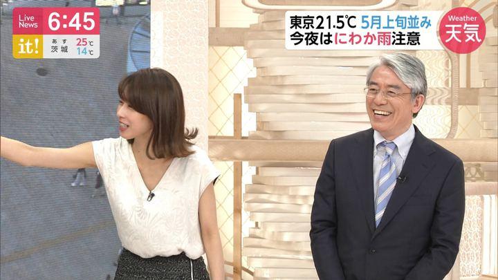 2019年06月12日加藤綾子の画像23枚目