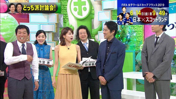 2019年06月12日加藤綾子の画像30枚目