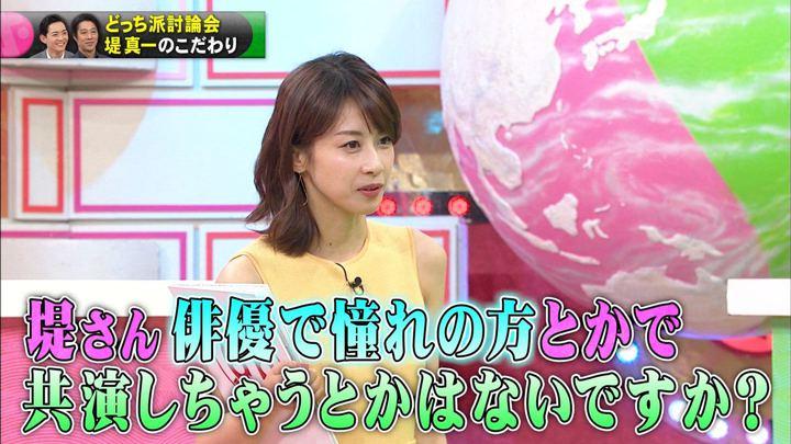 2019年06月12日加藤綾子の画像34枚目