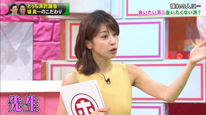 2019年06月12日加藤綾子の画像36枚目