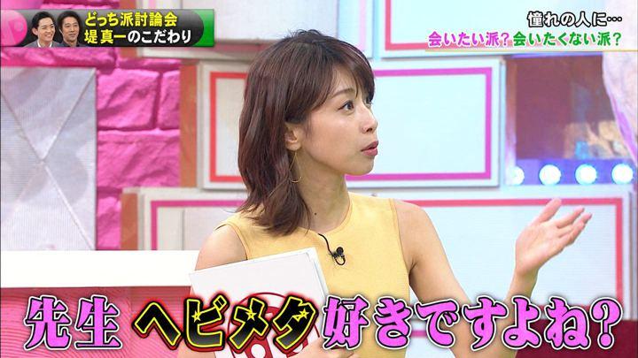 2019年06月12日加藤綾子の画像37枚目