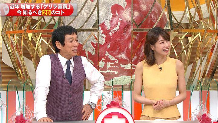 2019年06月12日加藤綾子の画像47枚目
