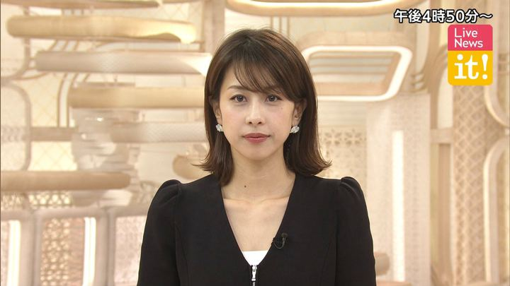 2019年06月13日加藤綾子の画像01枚目