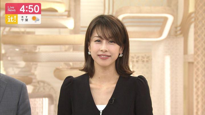 2019年06月13日加藤綾子の画像04枚目