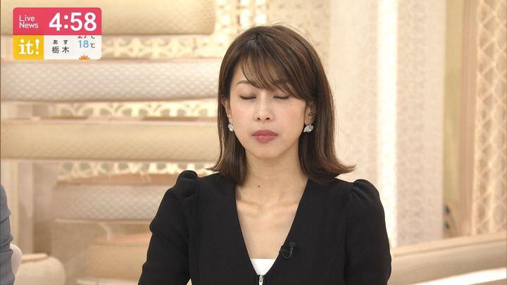 2019年06月13日加藤綾子の画像07枚目