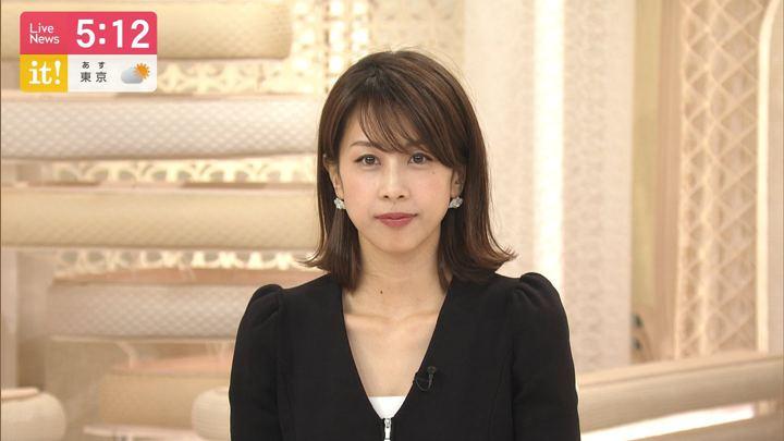 2019年06月13日加藤綾子の画像09枚目