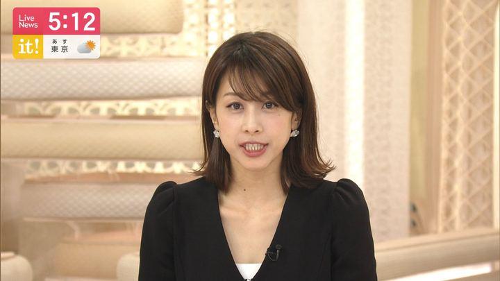 2019年06月13日加藤綾子の画像10枚目