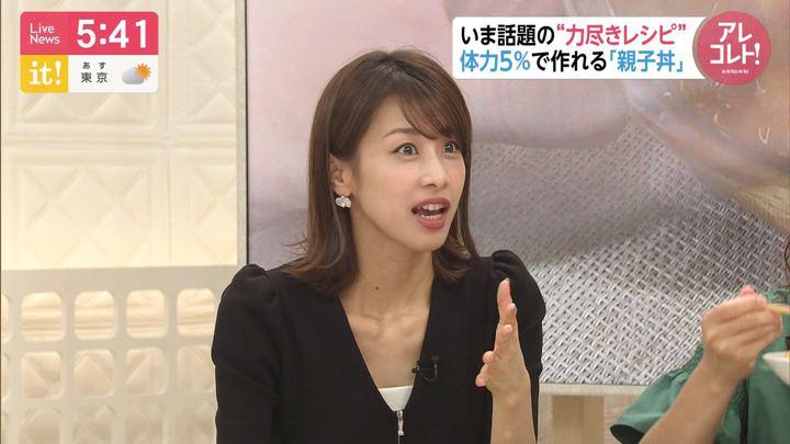 2019年06月13日加藤綾子の画像12枚目