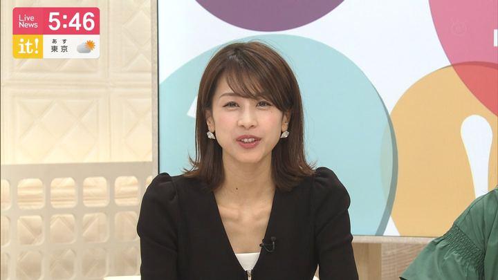 2019年06月13日加藤綾子の画像14枚目
