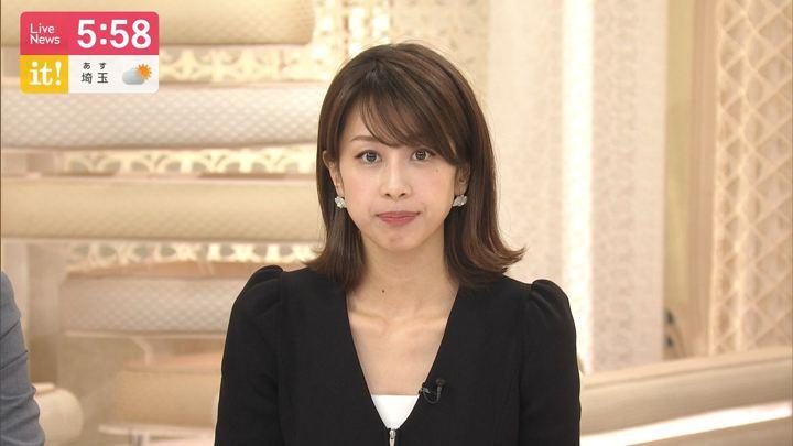 2019年06月13日加藤綾子の画像17枚目
