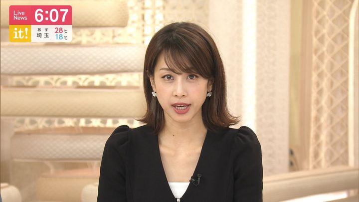 2019年06月13日加藤綾子の画像19枚目