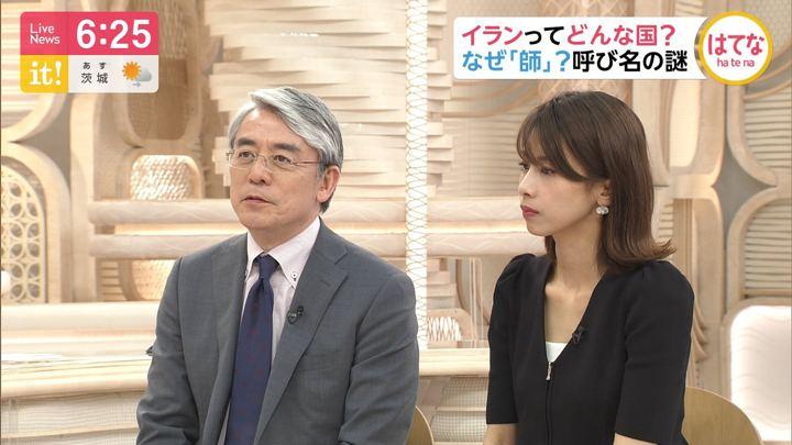 2019年06月13日加藤綾子の画像20枚目