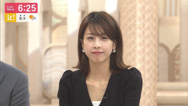 2019年06月13日加藤綾子の画像22枚目