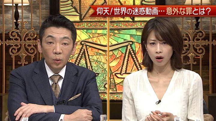 2019年06月15日加藤綾子の画像01枚目