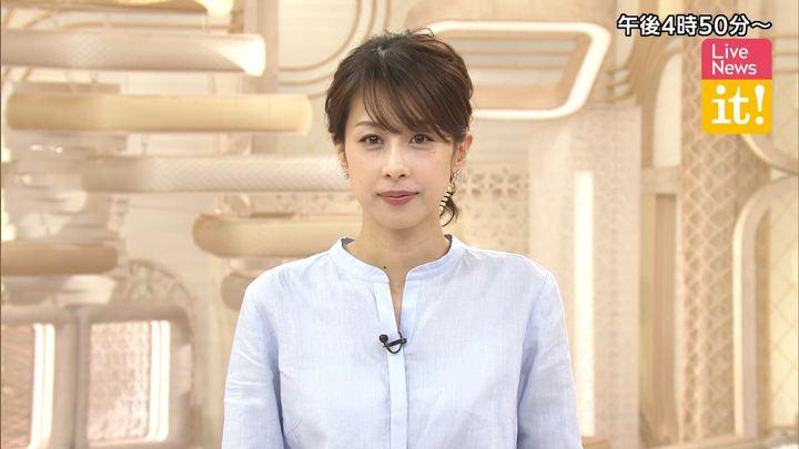 2019年06月17日加藤綾子の画像01枚目