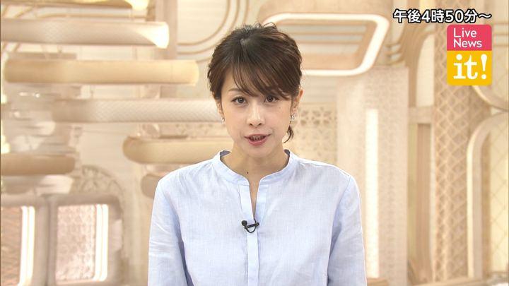 2019年06月17日加藤綾子の画像02枚目