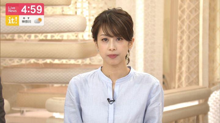 2019年06月17日加藤綾子の画像03枚目